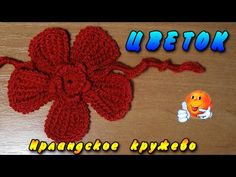 Ирландское кружево цветок. Ирландское кружево крючком мотивы цветы - YouTube