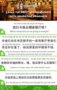 do you like Chinese food? how do you think of the new Chinese restaurant?let's check the dialogue. Chinese Sentences, Chinese Phrases, Chinese Words, Chinese Quotes, Mandarin Lessons, Learn Mandarin, Korean Language Learning, Chinese Language, German Language