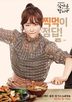 식샤2 서현진(백수지 역) 캐릭터 대표이미지