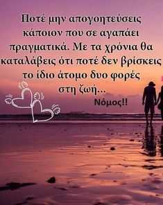 Best Quotes, Love Quotes, Inspirational Quotes, Couple Presents, Romantic Moments, Greek Quotes, Forever Love, Its A Wonderful Life, Love Words