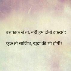 💐isse zazish ka naam de ke humaretumhare milan pe daag na lagao pagli , ye toh khuda ka ke master blueprint plan hai, guarantee wala.chunnu munnu so gaye? Hindi Quotes Images, Shyari Quotes, Love Quotes In Hindi, Cute Love Quotes, Crush Quotes, Words Quotes, Love Quotes For Him, Sufi Quotes, Poetry Quotes