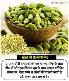 Health Tips In Hindi Gharelu Nuskhe Good Health Tips, Natural Health Tips, Health And Fitness Tips, Health And Beauty Tips, Healthy Tips, Healthy Weight, Health Facts, Health Diet, Health And Nutrition