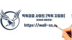 먹튀검증 온벳먹튀 먹튀지킴이 wall-ss.com