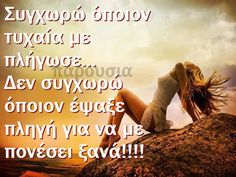 Greek Quotes, Food For Thought, Thoughts, Feelings, Motorbikes, Pictures, Ideas