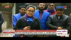 Morning Bangladesh Latest News Channel 13 January 2018 Bangla News Today Live Bangla TV News