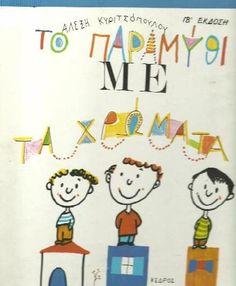 50 παιδικά βιβλία που δεν πρέπει να λείπουν απο καμία βιβλιοθήκη - Elniplex Room On The Broom, Weather Activities, Kids Corner, Book Lists, Kids And Parenting, Kids Learning, Childrens Books, Fairy Tales, Preschool