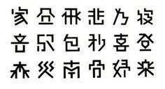文字移植 — 白木 彰/shiraki akira ideogragh design works