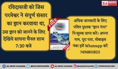 god is Kabir Sahib had given the true name to ravi das Ji, which is also mentioned in the gita, the devotees chants the chanting of this (ऊँ तत् सत्) mantra never returns to this world and gets complete salvation. Goddess Quotes, Sa News, Gita Quotes, God Loves You, News Channels, Lord Shiva, Monday Motivation, Bible Verses, Books To Read