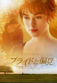 1813年に出版されたジェーン・オースティンの小説の映画版「プライドと偏見」に出演した女優 キーラ・ナイトレイの画像