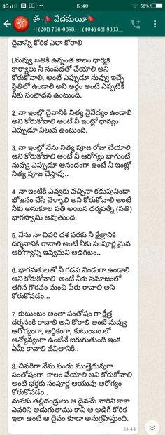 Hindu Quotes, Telugu Inspirational Quotes, Spiritual Quotes, Vedic Mantras, Hindu Mantras, Devotional Quotes, Daily Devotional, Astrology Telugu, Ayurveda Books