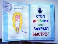 КАК ОФОРМИТЬ ПЕРВУЮ СТРАНИЦУ ЛИЧНОГО ДНЕВНИКА ФОТО - Российский Сервис Онлайн-Дневников | Навигатор здоровья