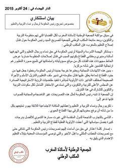 || تـربـوي تـكويـنــي ||: الجمعية الوطنية لأساتذة المغرب,,بيان استنكاري حول ...