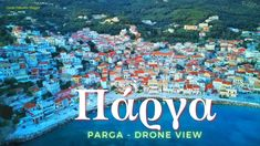 Πάργα από ψηλά | Parga from a drone's view City Photo, Greek, Greece