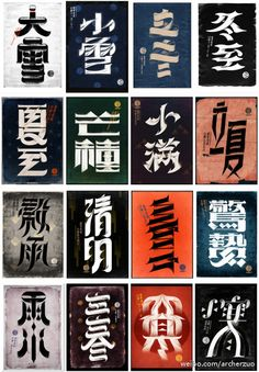 MORE_墨的微博  24節氣 Typo Logo, Typographic Logo, Typography Poster, Typo Design, Graphic Design Typography, Graphic Art, Nyc Tattoo, Chinese Typography, Poster Layout