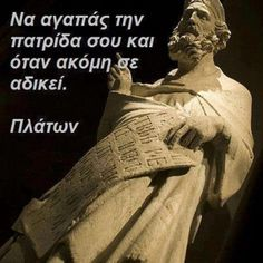 Πλάτων Words Quotes, Life Quotes, Sayings, Greek Beauty, Philosophical Quotes, Greek History, Big Words, Laugh At Yourself, Greek Quotes