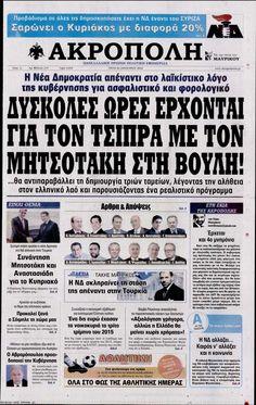 Εφημερίδα Η ΑΚΡΟΠΟΛΗ - Τρίτη, 26 Ιανουαρίου 2016
