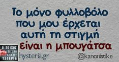 Funny Greek, Exactly Like You, Philosophy Quotes, You Are Worthy, Greek Quotes, Very Excited, English Quotes, Be A Better Person, Stress