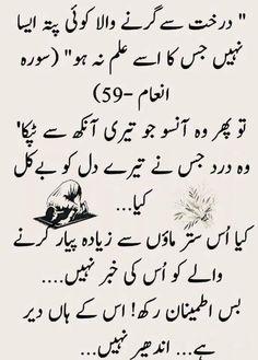 Beshak.. ♥ Imam Ali Quotes, Sufi Quotes, Quran Quotes Inspirational, Allah Quotes, Urdu Quotes, Wisdom Quotes, Qoutes, Motivational, Islamic Teachings