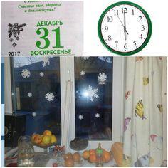 31 декабря. 18.00. Вечереет. Заканчивается день. Заканчивается год.