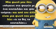 Minions, Greek, Jokes, Lol, Humor, My Love, Funny, The Minions, Husky Jokes