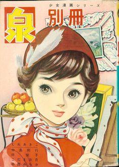 泉 別冊 No.? 表紙:江川みさお / Izumi Quarterly 196? cover by Egawa Misao