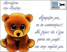 κάρτα γενεθλίων με αρκουδάκι και το όνομα Πηνελόπη