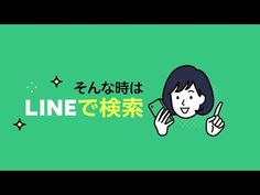 LINEでこんなことも検索できるって、知ってた? - YouTube Web Movie, Life Video, Banner Design, Motion Graphics, Animation, Graphic Design, Movies, Fictional Characters, Youtube
