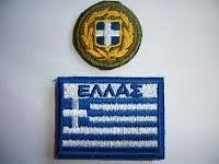 Αποτέλεσμα εικόνας για εθνοσημα στρατου Letter Board, Lettering, Drawing Letters, Brush Lettering