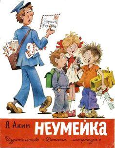 Яков Лазаревич Аким, «Неумейка». Иллюстрации - Г. Огородников. - 1984 г.
