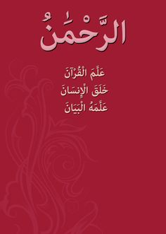 [Surah Ar-Rahman:1-4]   The  Most  Merciful Taught  the  Qur'an,                 Created  man,                  [And]  taught  him  eloquence.