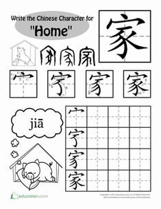 First Grade Handwriting Chinese Foreign Language Drawing  Painting Worksheets: Writing Chinese Calligraphy: 'Home'