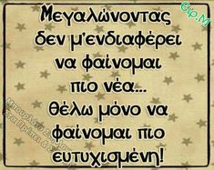 Book Quotes, Life Quotes, Greek Culture, Big Words, Meaningful Life, Greek Quotes, True Words, Motivation Inspiration, Deep Thoughts