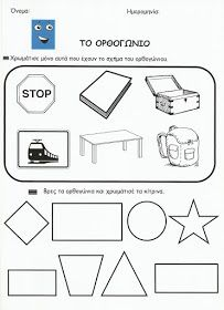 Kindergarten, Arts And Crafts, Printables, Shapes, Education, Maths, School, Blog, Therapy Ideas