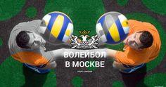 Волейбол в Москве для взрослых и детей