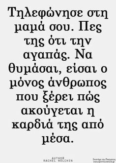 κάθε μέρα ❤ Advice Quotes, Wisdom Quotes, Words Quotes, Me Quotes, Sayings, Brainy Quotes, Smart Quotes, Feeling Loved Quotes, Life Code