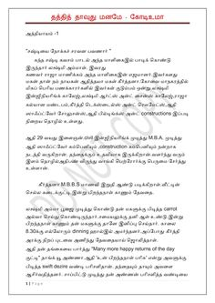 Publishing platform for digital magazines, interactive publications and online catalogs. Convert documents to beautiful publications and share them worldwide. Title: தத்தித் தாவுது மனமே ( முதல் கதை ), Author: mallika sampathkumar, Length: 163 pages, Published: 2015-12-23 Romantic Novels To Read, Romance Novels, Novel Wattpad, Read Novels Online, Free Novels, Digital Magazine, Wallpaper Quotes, Free Ebooks, Love Quotes