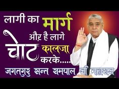Shabad - लागी का मार्ग और है, लागे चोट कलेजा करके #Sant_Rampal_Ji - YouTube Hindu Quotes, Gita Quotes, God Healing Quotes, Spiritual Quotes, Believe In God Quotes, Quotes About God, Allah Photo, Buddha Quotes Life, Good Friday Quotes