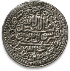 Dynasty The Safawid Shahs of Iran, 907-1148 H/1501-1736 AD Iranian Art, Old Coins, Islamic Art, Stamps, Stop It, Islamic, Stamp