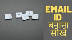 Email id kaise banaye, email id kaise banate hain, email id banani hai, new email id banana hai, gmail id kaise banaye. Email Id, Earn Money, Usb Flash Drive, Earning Money, Usb Drive