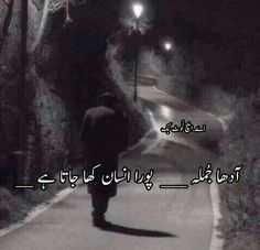 A.H Urdu Thoughts, Deep Thoughts, Urdu Quotes, Quotations, 1 Line Quotes, Cute Relationship Quotes, Sad Heart, Sufi Poetry, Heart Touching Shayari