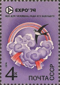ソ連 ツバメ - mocha stamps