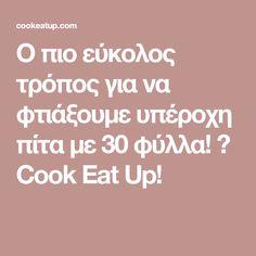 Ο πιο εύκολος τρόπος για να φτιάξουμε υπέροχη πίτα με 30 φύλλα! ⋆ Cook Eat Up!