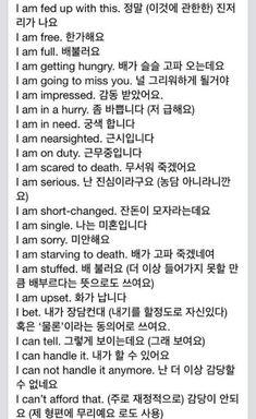 외국인들이 자주 쓰는 600개 문장 2- (F~ I) : 네이버 블로그 English Study, English Words, Learn English, Korean Verbs, Korean Phrases, Korean Letters, Korean Alphabet, Korean Words Learning, Korean Language Learning