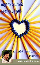 Thottal Thodarum - Tamil eBook