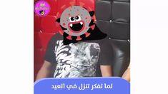 العيد لما تفكر تنزل قناة مجدى شعبان افضل 🔞 لا تنسوا الاعجاب 👍 و التعليق ...
