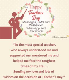 Happy Teacher's Day messages, quotes and wishes on Facebook and Whatsapp to the emotional teachers as a sweet Thank You gesture on this special day. #teachersday #teachersdaymessages #teachersdaywishes