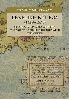 Μια ενδιαφέρουσα δίγλωσση έκδοση μας παρουσιάζει σε αυτόν τον τόμο ο καθηγητής Στάθης Μπίρταχας. Vintage World Maps