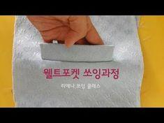 LEENA 신사복바지(1/4)_뒷주머니 - YouTube
