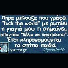 Funny Greek Quotes, Greek Memes, Funny Picture Quotes, Funny Images, Funny Photos, Funny Statuses, Funny Moments, Funny Things, Funny Stuff