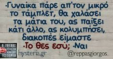 Funny Photos, Funny Images, Funny Greek Quotes, Funny Moments, Laugh Out Loud, Jokes, Lol, Wallpapers, Videos